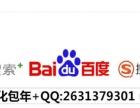 包年推广SEO优化百度优化搜索优化推广