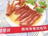 韶山有卤菜技术教学,岳阳卤菜技术教学班