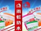 北京东方雨虹防水(诚招区县经销商)