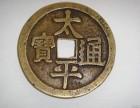 古镇黔江有什么可靠的地方可以鉴定古钱币