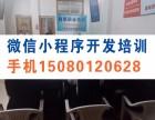 莆田微信小程序开发培训 涵江鑫顺公众号 微商城 开发培训