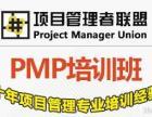 项目管理者联盟PMP认证培训班-2016年5月7日开课