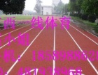 融安塑胶跑道施工工程规划