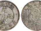 百色古钱币鉴定,【推荐】专业的古董鉴定公司