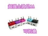 5代彩色可折叠  2.1A 全波 手机通用 USB充电器 插座