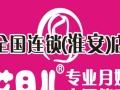 淮安月嫂-艾月儿提供专业月嫂|无痛催乳|全国连锁