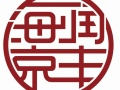 湖北襄樊征地拆迁评估,公司拆迁损失评估,机械设备拆迁损失评估