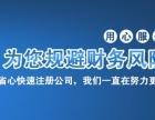 天津市东疆自贸区代理公司记账,融会欣代理记账服务合作欢迎您