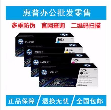 北京惠普专卖店 HP 530A惠普304A硒鼓