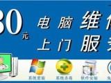 杭州华丰附近电脑维修 系统安装 24小时上门服务