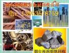 烟台废钢铁铜锡镍银焊条钼钨钢等稀有金属回收 可上门服务 公司
