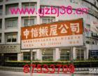 广州大学城搬家公司