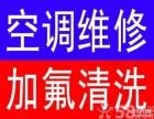 郑州各品牌空调维修全市免费上门服务精修服务电话