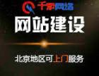 北京服务网站建设 公众号开发 app开发 系统开发