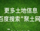 四川省广安市200亩旱地出租