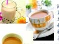 四季热销奶茶哪里有培训营养奶茶培训