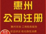 惠州惠城水口税务工商年审,惠城注册公司