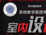 周口室内设计培训-郑州清新教育较强6个月高薪就业