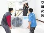 金乡空调维修移机加氟清洗