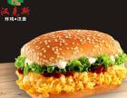 梅州汉堡加盟品牌汉克斯,西式快餐服务盘点推荐
