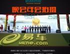 广州黄埔年会录像 会议年会现场直播 晚会展会摄影摄像高清录像