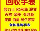 连云港黄金回收回收黄金,高价回收黄金铂金钻石