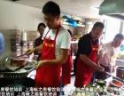 周末业余厨艺烹饪班中式家常炒菜培训团体烹饪