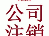 快速注销公司流成 上海快速注销公司