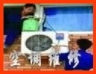 广州市越秀区空调维修公司