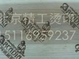 木制品烙印机 木制品烫印机 木头烙印机
