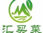 汇买菜生态农业诚邀优质生态农业基地加盟