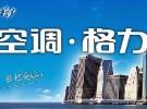 欢迎进入-!黄冈格力中央空调-(各中心)%售后服务网站电话