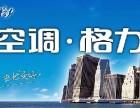 欢迎进入-!三亚格力中央空调-(各中心)%售后服务网站电话
