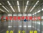 河源龙川县工业金刚砂地面起灰处理—做固化无尘、耐磨