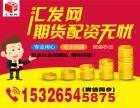 桂林汇发期货配资-200元起-全国招代理-高返佣-送后台
