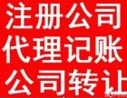 东莞代理注册公司,代办工商注册,做账报税,代办营业执照