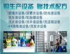 四川洗潔精設備,洗潔精設備廠家報價