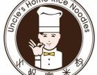 杭州小叔家米粉加盟怎么样 小叔家米粉加盟费多少钱