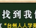 2017年春华中师范大学台州站高起专/专升本招生简章