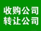 收購鄭州市金融類公司