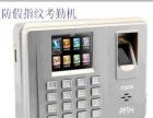 指纹考勤机、面部识别机、消费机、虹膜识别机、门禁机
