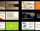 承接名片、宣传单、促销海报的设计与制作