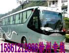 徐州到荆州长途客车//-158612128865-)(-线路