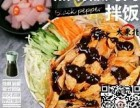 烤肉饭加盟多少钱 北京黄焖鸡加盟 北京热狗加盟 北京快餐加盟
