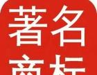南昌商标注册南昌喜元商标注册南昌喜元商标注册流程