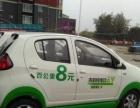新能源汽车招商加盟,纯电动汽车,物流车,中巴等