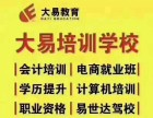京津冀大易教育学校推出会计初级 中级职称高端班