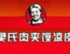 樊氏肉夹馍凉皮 火爆加盟中