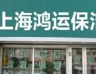 上海家电深度除菌清洗(空调、冰箱、洗衣机、饮水机)