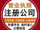 南京浦口六合开办公司 送地址